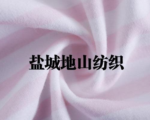 棉毛布供應