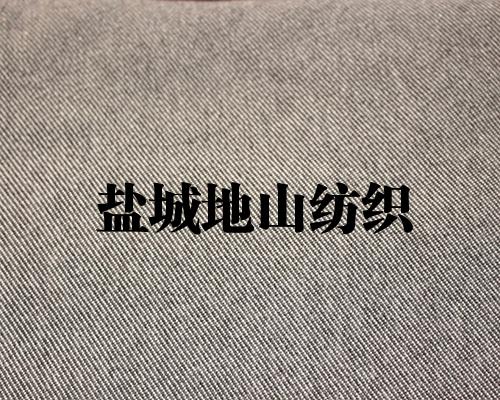 針織編織面料