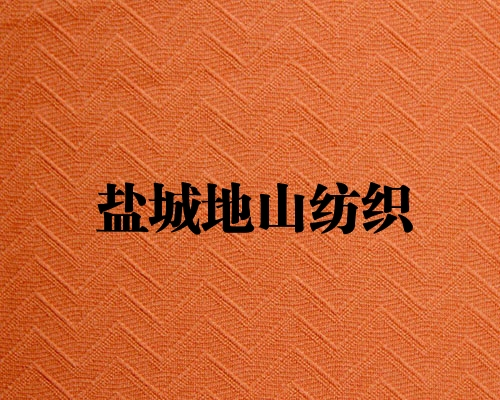 針織面料供應