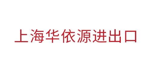 上海華依源進出口有限公司